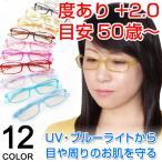 50歳〜向け老眼鏡 [遠視]対応 PCメガネ PCめがね READING GLASSES sweeteye 度数+2.0  SE01