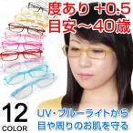 〜40歳向け老眼鏡 [遠視]対応 PCメガネ PCめがね READING GLASSES sweeteye 度数+0.5  SE01 ラベンダー・オリーブ完売