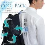 空調服 空調リュックCOOLPACK KRKS01