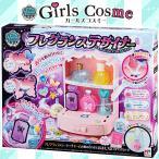 ガールズコスミー 香り メガハウス GirlsCosme フレグランスデザイナー 女の子向け コスメ かわいい おしゃれ 誕生日 プレゼント サマーキャンペーン