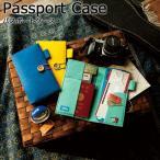 ケース 生活雑貨 パスポートケース ライトブルー/ブルー/イエロー ビッテ biite 旅行券 航空券 旅行 パスポート入れ チケット入れ チケットケース
