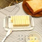 ステンレスバターカッター&ケース バターナイフ付