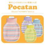 シリコン製 湯たんぽ Pocatan-ぽかたん ピンク/パープル/イエロー/サックス あったかグッズ オフィス レンチン かわいい ゆたんぽ ニット カバー