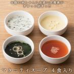 妊婦 マタニティ食品 マタニティスープ 4食入り 全4種