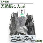 根こんぶ 北海道産 天然根昆布 500g 業務用 昆布だし うま味 旨味 コンブ こんぶ だし 出汁 ダシ 煮物 うどん そば 和食 料理 健康 栄養 免疫 都平昆布海藻