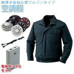 空調服 作業着 作業服 夏 綿薄手長袖立襟ブルゾンタイプ 電池ボックスセット チャコール M500TB