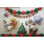 クリスマス 飾り デコバルーン装飾9,800円セット 今期完売16