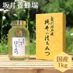 はちみつ 国産 特選アカシア蜂蜜 1kg 化粧箱入 贈答用 TA1000H 蜂蜜 純粋 無添加 プレゼント ギフト 坂井養蜂場 大容量 低GI値 低糖質