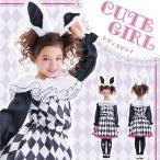 ショッピングカチューシャ ハロウィン コスプレ 子供用 レディラビット 140 衣装 仮装 ハロウィーン パーティー 子ども こども キッズ kids 出し物