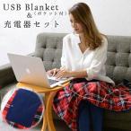 ショッピングブランケット 充電式ブランケット イーカイロ ブランケットセット 3色 USB Blanket 充電器e-kairoセット ひざ掛け 充電式 USB あったか