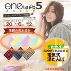 ショッピングゆたんぽ 湯たんぽ 充電式 エネタンポ5 enetanpo5 2016年度版 ベーシックスタイル/全6色 送料無料