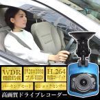 ドライブグッズ 高画質&パーキングモード付 ドライブレコーダー AKWDRCAR