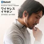 ショッピングbluetooth Bluetooth ヘッドセット BTH093 Black BTH093-BK