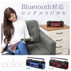 ラジカセ カセット Bluetooth Bluetooth対応 シングルラジカセ SCR-B2 カセット ラジオ 再生 ステレオ MP3 USB SDカード デジタル アナログ SANSUI
