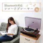 家電 レコード Bluetooth対応 レコードプレーヤー SLP-5000BT アンプ内蔵 和紙 スピーカー USB 回転 ステレオ 針 音楽 再生 SANSUI ドウシシャ