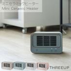 人感センサー付 ミニセラミックヒーター ヒーター 暖房器具 人感センサー ミニ 足元 暖房 電気ストーブ 電気ヒーター スリーアップ おしゃれ かわいい