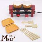 レコルト ラクレット アンド フォンデュメーカー メルト エンジョイセット レッド/403686・ベージュ/403687 めざまし チーズ チョコレートフォンデュ