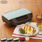 Toffy ホットサンドメーカー ラドンナ トフィー K-HS1 両面焼き 2枚焼きプレスサンド サンドイッチ プレスサンドメーカー ダブル ライスサンド レトロカラー