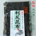 乾物 昆布 利尻昆布 一等品 170g D-12 コンブ こんぶ だし 出汁 うどん 年越 そば 出しとり 和食 料理 都平昆布海藻