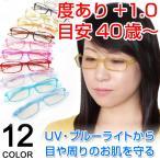 送料無料40歳〜向け老眼[遠視]対応 PCメガネ PCめがね READING GLASSES sweeteye 度数+1.0SE01