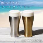 ステンレス タンブラー ON℃ZONE飲みごこちビールタンブラー420ml 真空二重構造 保冷保温 敬老の日 ビール 酒 晩酌 グラス ガラス製 ドウシシャ