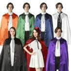 コスプレ ハロウィン マント 全7色 ハロウィンコスチューム 仮装