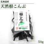 根こんぶ 北海道産 天然根昆布 50g 昆布だし うま味 旨味 コンブ こんぶ だし 出汁 ダシ 煮物 うどん そば 出しとり 和食 料理 健康 栄養 免疫 都平昆布海藻