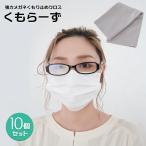 くもら〜ず10個セット メガネ 曇り止め マスク着用時に 強力メガネくもり止めクロス くもらーず AS-KUMOR メール便発送 クリーナー 眼鏡拭き 眼鏡ケア用品