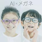 Ai Glasses 子供用 姿勢が悪くなるとアラームで注意 エーアイグラス ブルーライトカット メガネ HoldOn PCメガネ ブルーライト クリア電子 めがね 6〜12歳