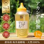 はちみつ 国産 特選アカシア蜂蜜 1kg TA1000 坂井養蜂場