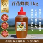 はちみつ 国産 百花蜂蜜 1kg H1000/坂井養蜂場 大容量