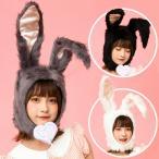 ハロウィン コスプレ かぶりもの ウサギ うさぎ もふもふうさたん 被り物 マスク ホワイト/ブラック/グレー バニー