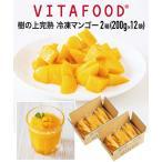 冷凍マンゴー 200g×12パック 小分け 便利 手軽 安い 美味しい 冷凍 フルーツ VITAFOOD バイタフード  樹の上完熟  代引不可