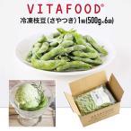 冷凍 枝豆 毛豆さや付き 6パック1箱 | 食品 冷凍 スムージー Vitafood