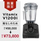 【訳あり価格 V1200i】【外箱不良】ミキサー 氷対応 スムージー ジューサー バイタミックス モデル Vitamix 10年保証 12cp【特価品の為キャンペーン対象外】