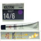 ウエラ コレストン パーフェクト Pureバイオレット 61剤 80g 14 6