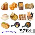 マグネット キッチンマグネット かわいい 磁石 小物 ミニチュア 冷蔵庫 キーストーン キッチンマグネット