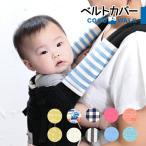 ベルトカバー 抱っこ紐 取りつけ マジックテープ  抱っこひも ベビーカー 赤ちゃん かわいい コットン 日本製 チャイルドシート ベルト メール便送料無料 ココウ