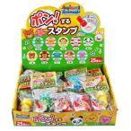 おもちゃ 景品 販促 賞品 おまけ お子様ランチ ポン!するスタンプ(25個セット)
