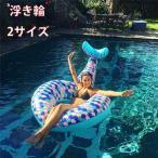浮き輪 うきわ 大人 魚 おしゃれ 可愛い 2タイプ 大きい 大型 取っ手付 プールフロート 浮き具 空気入れ プール ビーチ 水遊び