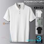 ポロシャツ メンズ ビジネス 無地ポロシャツ Poloシャツ 半袖ポロシャツ トップス ゴルフ スリム お兄系 父の日