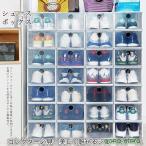 シューズボックス 靴収納ボックス 靴収納ラック 玄関収納  薄型 靴箱 収納 ケース 靴収納 収納ボックス 下駄箱 小物収納