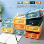収納ボックス 雑貨整理 収納ケース 引き出し テーブル置き 小物入れ 玩具ケース 子供用 北欧風 子供用 お片付け 可愛い 多機能 おしゃれ 便利
