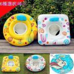 浮き輪 幼児 子供 背もたれ ベビーフロート 足入れ 赤ちゃん 乗り物 ベビー用 子供用浮き輪 うきわ お風呂 ボディリング 出産祝い 浮き具 水遊び プール 可愛い
