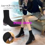 ソックスブーツ リブニットブーツ ニットブーツ コンヒール ショートブーツ レディース 黒 ストレッチブーツ ポインテッドト 美脚 カジュアル 大きいサイズ