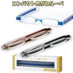 ルーペ メガネ コンパクト 折りたたみ 薄型 拡大鏡 ポケット 携帯用 男女兼用 軽量 スリム