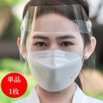 フェイスシールド 1枚 マスク 飛沫防止 ウイルス 感染防止 油よけ ほこりよけ