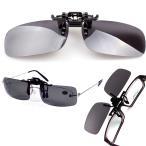 サングラス メガネ 眼鏡 クリップオン 上から 前掛け式 簡単 hawks202110