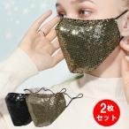 マスク スパンコール 2枚組 洗える 華やか パーティー イベント ダンス キラキラ ハロウィン クリスマス