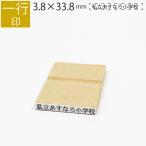 一行印 のべ板 3.8mm×33.8mm 別注品 �